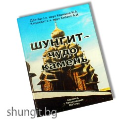 Книга за ползите от шунгита