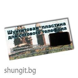 Защитна пластина за мобилен телефон от шунгит