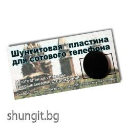 Защитна пластина кръг за мобилен телефон от шунгит