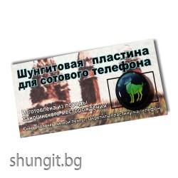"""Защитна пластина за мобилен телефон от шунгит зодия """"Овен"""""""