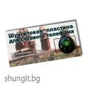 """Защитна пластина за мобилен телефон от шунгит зодия """"Рак"""""""