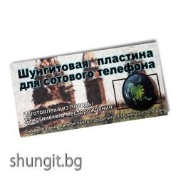 """Защитна пластина за мобилен телефон от шунгит зодия """"Лъв"""""""