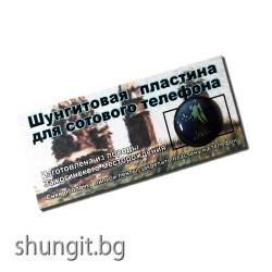"""Защитна пластина за мобилен телефон от шунгит зодия """"Дева"""""""
