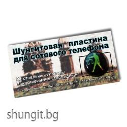 """Защитна пластина за мобилен телефон от шунгит зодия """"Везни"""""""