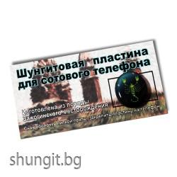 """Защитна пластина за мобилен телефон от шунгит зодия """"Скорпион"""""""