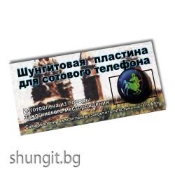 """Защитна пластина за мобилен телефон от шунгит зодия """"Стрелец"""""""