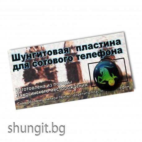 """Защитна пластина за мобилен телефон от шунгит зодия """"Козирог"""""""