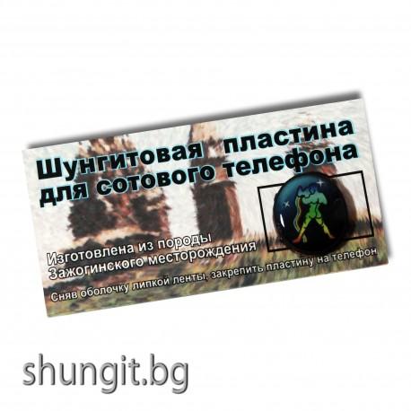 """Защитна пластина за мобилен телефон от шунгит зодия """"Водолей"""""""