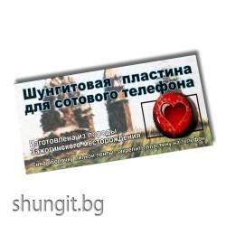 """Защитна пластина за мобилен телефон от шунгит """"Сърце"""""""