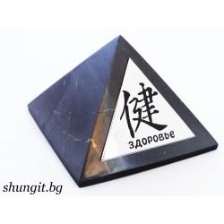 """Пирамида от шунгит 5x5 см(полирана) """"Здраве"""""""