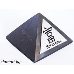 """Пирамида от шунгит 5x5 см(полирана) """"Богатство"""""""