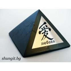 """Пирамида от шунгит 5x5 см(полирана) """"Любов"""""""