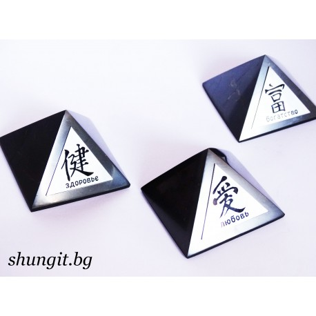 """Сет от три пирамиди от шунгит 5x5 см(полирани) """"Здраве"""" , """"Любов"""" и """"Богатство"""""""