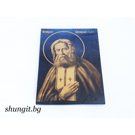 Икона върху шунгит на руският чудотворец Серафим Саровски 9x12x1см.