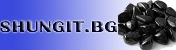 Магазин за Шунгит